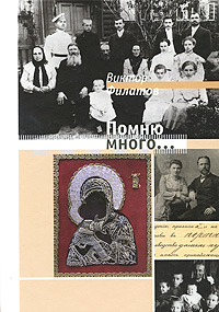 Виктор Филатов Помню много... виктор халезов увеличение прибыли магазина