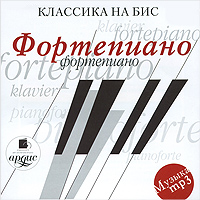 Классика на бис. Фортепиано (mp3)