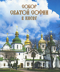 Надежда Никитенко Собор Святой Софии в Киеве интросан где в киеве