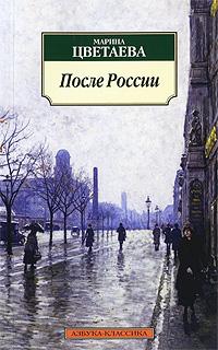 Марина Цветаева После России марина цветаева после россии