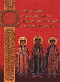 О. А. Сухова Икона святых благоверных князей Константина, Михаила и Федора Муромских