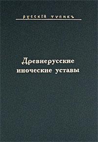 Древнерусские иноческие уставы шедевры древнерусской литературы кожа