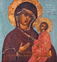 Г. П. Чинякова Римская икона Пресвятой Богородицы