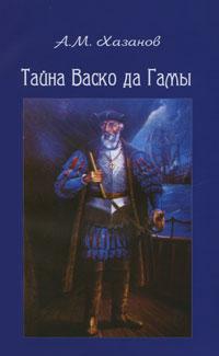 Тайна Васко да Гамы. А. М. Хазанов