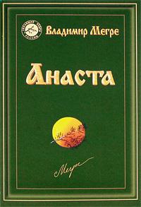 Владимир Мегре. Анаста