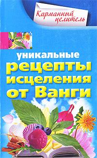 Уникальные рецепты исцеления от Ванги книги эксмо лекарственные средства