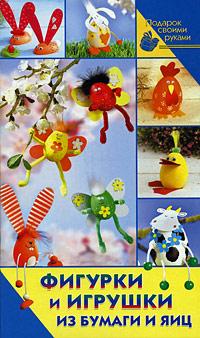 Армин Тойбнер Фигурки и игрушки из бумаги и яиц тойбнер армин фигурки и игрушки из бумаги и яиц