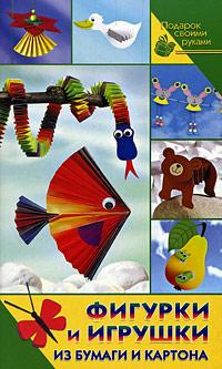 делаем 50 поделок из бумаги Армин Тойбнер, Нелли Болгерт, Ральф Крумбахер Фигурки и игрушки из бумаги и картона