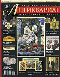 Антиквариат, предметы искусства и коллекционирования, №3 (74) март 2010