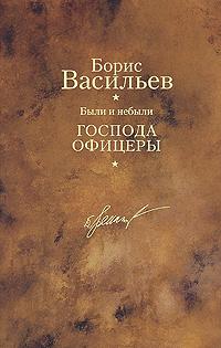 борис васильев были и небыли книга 2 господа офицеры Борис Васильев Были и небыли. Книга 2. Господа офицеры