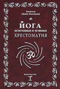 Йога. Источники и течения. Хрестоматия. Борислав (Борис Мартынов)