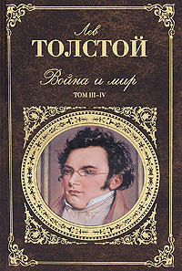 Лев Толстой Война и мир. В 4 томах. Тома 3-4