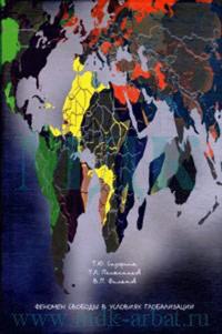 Т. Ю. Сидорина, Т. Л. Полянников, В. П. Филатов Феномен свободы в условиях глобализации