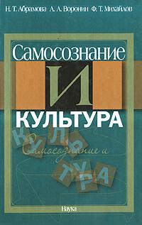 Н. Т. Абрамова, А. А. Воронин, Ф. Т. Михайлов Самосознание и культура самосознание и культура