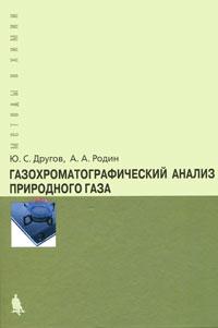 Ю. С. Другов, А. А. Родин Газохроматографический анализ природного газа