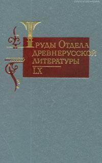 Труды Отдела древнерусской литературы. Том 60 шедевры древнерусской литературы