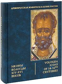 Иконы Вологды XIV–XVI веков