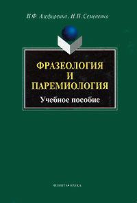 Фразеология и паремиология. Н. Ф. Алефиренко, Н. Н. Семененко