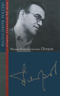 Михаил Константинович Петров