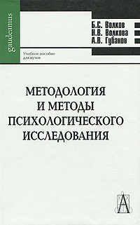 Методология и методы психологического исследования. Б. С. Волков, Н. В. Волкова, А. В. Губанов