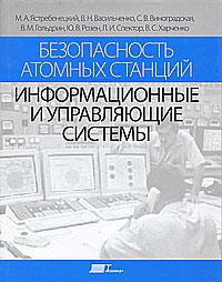 Безопасность атомных станций. Информационные и управляющие системы работоспособность корпусов реакторов для подземных аэс