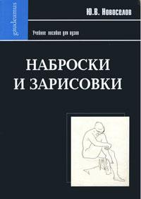 Zakazat.ru: Наброски и зарисовки. Ю. В. Новоселов