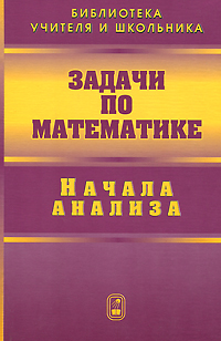Задачи по математике. Начала анализа. В. В. Вавилов, И. И. Мельников, С. Н. Олехник, П. И. Пасиченко