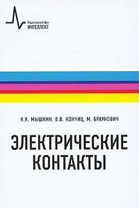 Н. К. Мышкин, В. В. Кончиц, М. Браунович Электрические контакты бронза сплав для электрических контактов