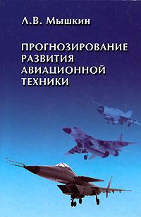 Л. В. Мышкин Прогнозирование развития авиационной техники