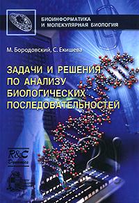 Задачи и решения по анализу биологических последовательностей