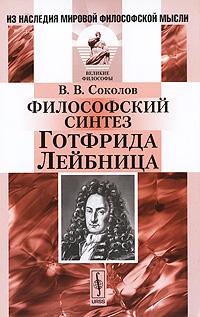 В. В. Соколов Философский синтез Готфрида Лейбница ю с владимиров реляционная концепция лейбница маха