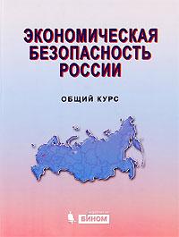 Экономическая безопасность России. Общий курс