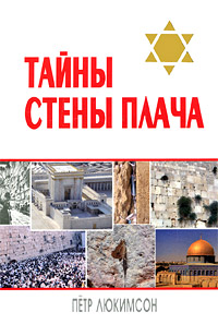 Петр Люкимсон Тайны Стены Плача ISBN: 978-5-222-16378-8, 978-5-903876-53-2