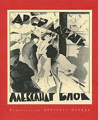Александр Блок Двенадцать александр блок александр блок избранные стихи и поэмы