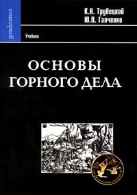 Климент Трубецкой,Юрий Галченко Основы горного дела