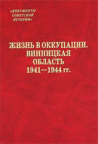 Жизнь в оккупации. Винницкая область. 1941-1944 гг. михаил кобрин в руках сталина барановичская область 1944 1953 гг