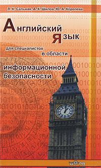 Л. К. Сальная, А. К. Шилов, Ю. А. Королева Английский язык для специалистов в области информационной безопасности нестеров с основы информационной безопасности