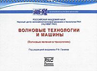 Под редакцией Р. Ф. Ганиева. Волновые технологии и машины (Волновые явления в технологиях)