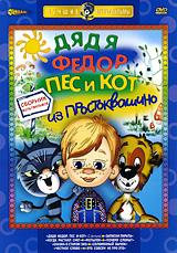 Дядя Федор, пес и кот из Простоквашино: Сборник мультфильмов федор гладков о литературе