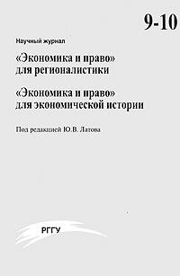Под редакцией Ю. В. Латова Экономика преступлений и наказаний, №9-10, 2006. Экономика и право для регионалистики. Экономика и право для экономической истории отсутствует право и экономика 07 2015