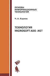 Ч. А. Кариев Технология Microsoft ADO .NET бондарь а microsoft sql server 2012
