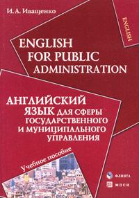 И. А. Иващенко English for Public Administration / Английский язык для сферы государственного и муниципального управления