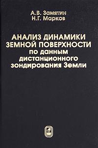А. В. Замятин, Н. Г. Марков Анализ динамики земной поверхности по данным дистанционного зондирования Земли данные дистанционного зондирования земли