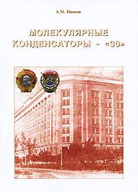 А. М. Иванов Молекулярные конденсаторы-30 салоны в тюмени где можно джили мк кросс