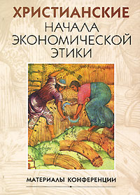 Христианские начала экономической этики. Материалы конференции