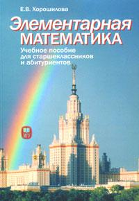 Е. В. Хорошилова Элементарная математика. Часть 1. Теория чисел. Алгебра б м веретенников алгебра и теория чисел часть 1