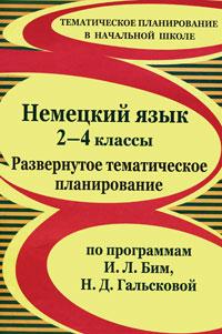 Немецкий язык. 2-4 классы. Развернутое тематическое планирование по программам И. Л. Бим, Н. Д. Гальсковой