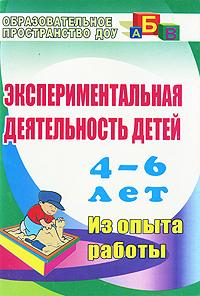Экспериментальная деятельность детей 4-6 лет. Из опыта работы