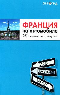 Франция на автомобиле. 25 лучших маршрутов неизведанные уголки европы 25 маршрутов карта
