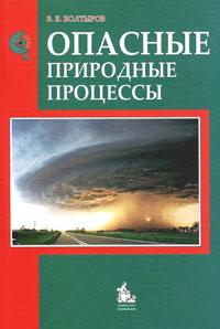 В. Б. Болтыров Опасные природные процессы